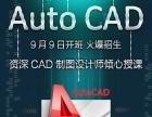 来百创教育学习CAD简单易上手