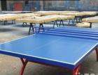 武汉室外乒乓球台 SMC乒乓球台 红双喜乒乓球台