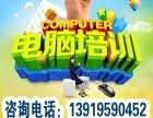 庆阳零起点电脑培训