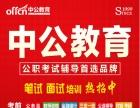 2015年云南省考特别推荐协议班 笔试面试全包了