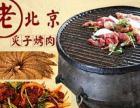 老北京炙子烤肉香锅 诚邀加盟
