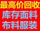 上海库存服装回收 库存袜子回收 库存手套 回收 库存面料
