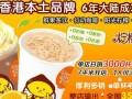 特色港式奶茶加盟-柠檬工坊