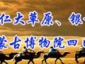 希拉穆仁、响沙湾、青城双飞四日游