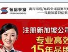 如何办理新加坡公司