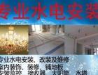 湛江(廉江)市承接水电装修 贴地板 内外墙装修