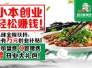 五八筒麻辣烫冒菜加盟 免费加盟 赠送小吃技术+万元大礼包!