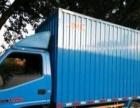 4米2货车出租,箱式密封货车,最低价80元