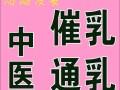 蓬江区通乳师,江海催乳师,新会催乳师,江门催奶师,一次见效