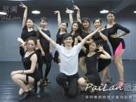 派澜舞蹈学院上班一族优雅拉丁舞培训班新课招生