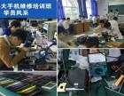 电子科大手机维修培训由国内专业的手机维修工程师上课