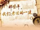 北京一级建造师培训班多少钱?
