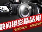 上海摄影培训,摄影培训学校