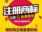 长沙注册商标,商标设计 商标续展 变更 注册香港公司!