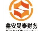 南京公司注册 公司变更,代理记帐