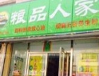五谷杂粮粥加盟店 粮品人家早餐品牌领导者