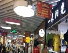 火车站商贸城服装店转让