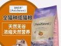 伯纳天纯10KG成猫猫粮特价啦
