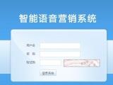 广州电话群呼系统诚招代理 广州电话群呼系统可包月
