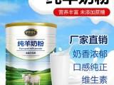 品牌羊奶粉 羊奶粉厂家 代理商 oem代工羊养健乐