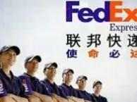 东莞联邦快递取件电话东莞FEDEX网点查询寄件电话服务