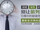 贵阳圣济男科医院在线咨询,成为男性患者的私人医生