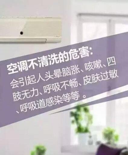 空调不清洗竟比马桶脏60倍?!避免皮肤病、鼻炎等你该这么