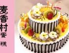 怎么开一家麦香村蛋糕店/加盟条件是什么