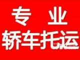 只托运小汽车乌鲁木齐到西安成都重庆一台轿车多少钱电话多少