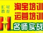 杭州江干九堡哪里有专业的淘宝培训学校 汇星淘宝培训