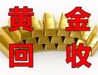 黄金回收 铂金回收 唐山市哪有回收黄金 铂金 钯金 K金的