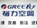 广州格力空调售后维修清洗加雪种电话:020-38497909