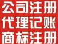 义乌公司注册商标注册代理记账权威安全申请