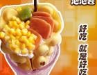 山东特色小吃加盟榜可克圈点 - 泡泡卷,教核心配方