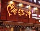 令狐冲烤鱼加盟总部/令狐冲烤鱼加盟费用多少