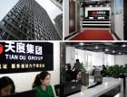 昆明网站建设 云南天度科技集团