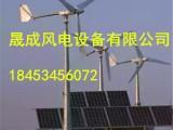 晟成200瓦/w300瓦/w500瓦/w 照明风力发电机组