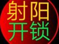 射阳县特快开锁公司(纯技术开锁)