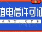 上海办理增值电信经营许可证 ICP证