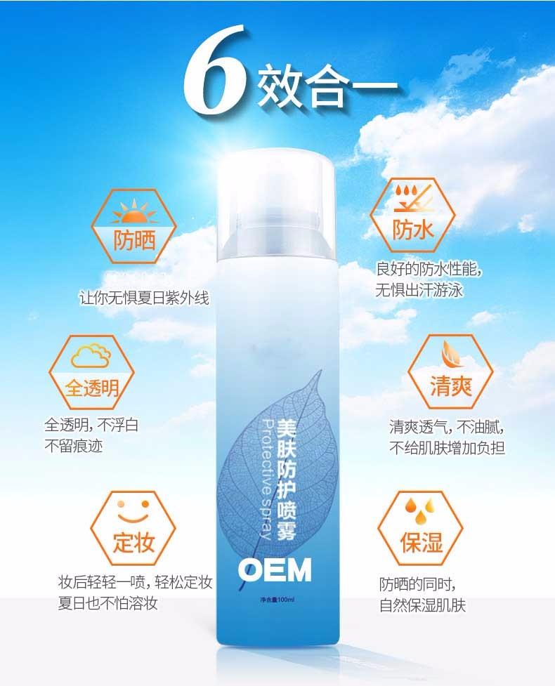 广州汉妆防晒喷雾气雾加工OEM厂家