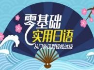上海日语学校哪个好 使用全新日语培训教材