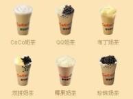 coco奶茶加盟,3万投资+免费培训 轻松日赚5K