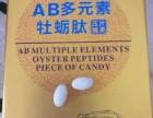 想找点保健品保养?森威源AB多元素牡蛎肽