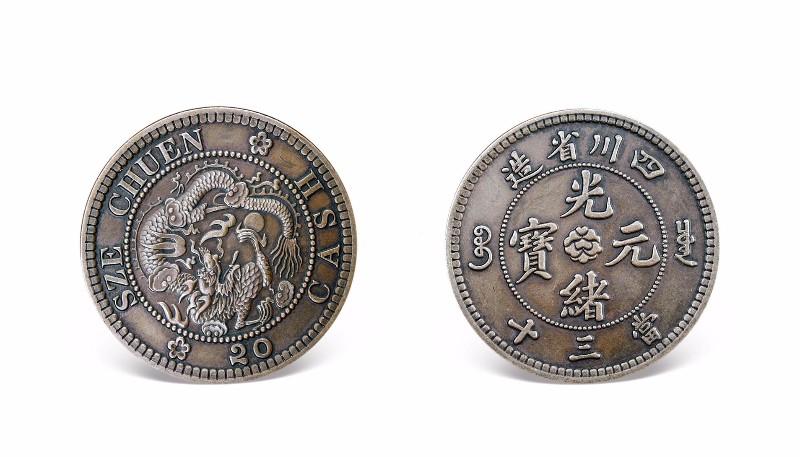 古钱币专业鉴定快速交易珍贵的古钱币