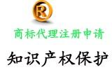 南京商标代理公司