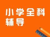 连云港小学语文辅导班,六年级英语辅导班