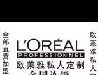 欧莱雅私人定制美发连锁加盟互联网美发