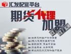 杭州代理期货公司配资哪家好?配资利息怎么算?