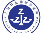 上海嘉定江桥(科众)律师事务所-法律顾问 诉讼代理 咨询