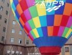 山西长治热气球俱乐部热气球出租 热气球广告